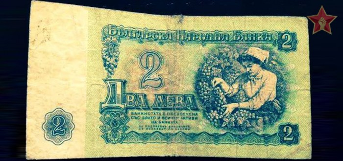 The old money in Bulgaria